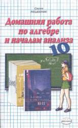 ГДЗ по алгебре для 10 класса к «Учебник. Алгебра и начала анализа. 10-11 класс, Алимов Ш.А., 2001»