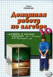 Обложка книги учебник алгебра 10-11 класс колмогоров
