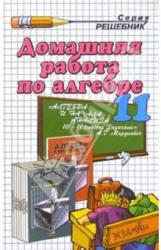 ГДЗ по алгебре для 11 класса к «Алгебра и начала анализа. Задачник для 10-11 классов общеобразовательных учреждений, Мордкович А.Г., Денищева Л.