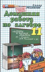 ГДЗ по алгебре для 11 класса 2009 к «Алгебра и начала анализа: учебник для 10-11 классов общеобразовательных учреждений, Колмогоров А.Н., Абрамов
