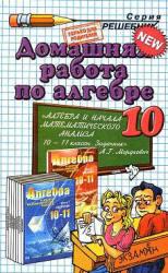 ГДЗ по алгебре для 10 класса 2010 к «Алгебра и начала математического анализа. 10-11 классы. Часть 2. Задачник для учащихся общеобразовательных учреждений (базовый уровень), Мордкович А.Г., 2009»