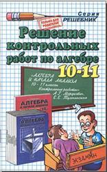 ГДЗ по алгебре для 10-11 классов 2009 к «Алгебра и начала анализа. 10-11 классы: Контрольные работы для общеобразовательных учреждений, Мордкович