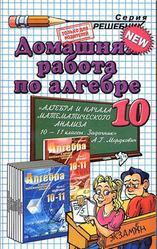 Домашняя работа по алгебре, 10 класс, Сапожников А.А., 2012, к учебнику по алгебре за 10-11 класс, Мордкович А.Г., 2010