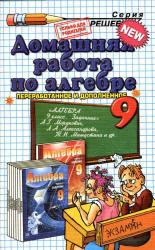 Домашняя работа по алгебре, 9 класс, Филиппов А.Н., 2013 к учебнику по алгебре за 9 класс, Мордкович А.Г., 2011