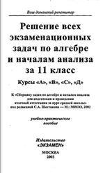 ГДЗ по алгебре, 11 класс, 2003, к учебнику по алгебре за 11 класс, Шестаков С.А., 2002