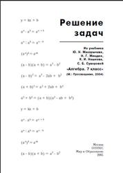Решебник по тригонометрии 10 класс макарычев