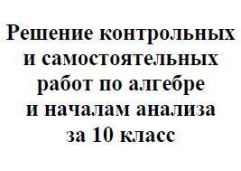 ГДЗ по алгебре для 10 класса к «Дидактические материалы по алгебре и началам анализа для 10 класса, Ивлев Б.М., Саакян С.М., Шварцбурд С.И., 1999»