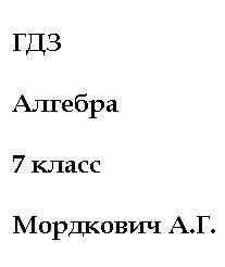 ГДЗ по алгебре для 7 класса 2014 к «Контрольные работы по алгебре за 7-9 класс, Мордкович А.Г., 2011»