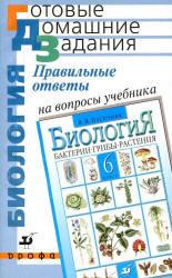 ГДЗ по биологии, 6 класс, Пасечник В.В., 2006, к учебнику по биологии за 6 класс, Пасечник В.В.