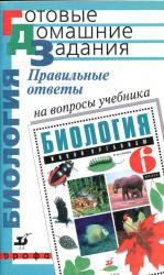 ГДЗ по биологии, 6 класс, Захаров В.Б., 2006, к учебнику по биологии за 6 класс, Сонин Н.И.