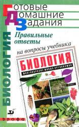ГДЗ по биологии, 7 класс, Захаров В.Б., 2005, к учебнику по биологии за 7 класс, Захаров В.Б., Сонин Н.И.
