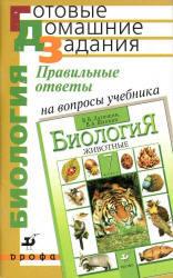 ГДЗ по биологии, 7 класс, Пасечник В.В., 2006, к учебнику по биологии за 7 класс, Латюшин В.В., Шапкин В.А.