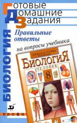 ГДЗ по биологии, 8 класс, Пасечник В.В., 2007, к учебнику по биологии за 8 класс, Колесов Д.В., Маша Р.Д., Беляев И.Н.