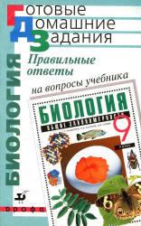 ГДЗ по биологии, 9 класс, Захаров В.Б., 2005, к учебнику по биологии за 9 класс, Мамонтов С.Г., Захаров В.Б., Сонин Н.И.