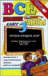 ГДЗ по окружающему миру для 3 класса к «Окружающий мир. 3 класс. Учебник для общеобразовательных учреждений. В 2 частях, Плешаков А.А., 2013»