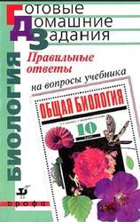 ГДЗ по биологии, 10 класс, Захаров В.Б., Петров Д.Ю., 2005, к учебнику по биологии за 10 класс, Захаров В.Б., Сонин Н.И., Мамонтов С.Г.