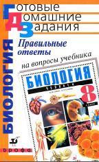 ГДЗ по биологии для 8 класса 2005 к «Учебник. Биология. Человек, 8 класс, Сонин Н.И., Сапин М.Р., 2005»
