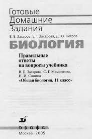 ГДЗ по биологии для 11 класса 2005 к «Учебник. Общая биология. 11 класс, Захаров В.Б., Мамонтов С.Г., Сонин Н.И.»