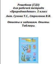 Решебник (ГДЗ) для рабочей тетради «Природоведение», 5 класс, ответы к заданиям, опыты, таблицы, Сухова Т.С., Строганов В.И.