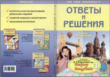 """Готовые домашние задания - Английский язык - 5 класс - """"Enjoy English 3"""" - Биболетова М.З."""