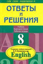Готовые домашние задания - Английский язык - Учебник для 8 класса - Кузовлев В.П.