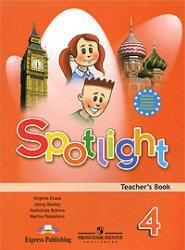 Английский в фокусе. 4 класс. Spotlight 4. Быкова Н.И., с ответами, 2009