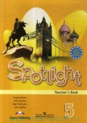 Английский в фокусе. 5 класс. Spotlight 5. Ваулина Ю.Е. 2009