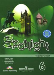 Английский в фокусе. 6 класс. Spotlight 6. Ваулина Ю.Е., с ответами, 2009