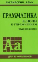 Английский язык. Грамматика. Ключи к упражнениям. Голицынский Ю.Б., Голицынская Н.А. 2010
