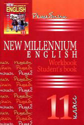 Решебник. New Millennium English. 11 класс. 2010
