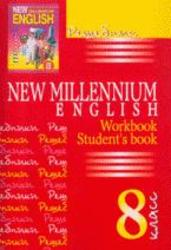 Решебник. New Millennium English. 8 класс. 2009