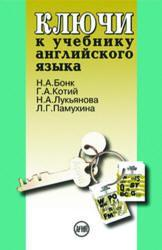 Ключи к учебнику английского языка, Бонк Н.А., Котий Г.А., Лукьянова Н.А., 2007