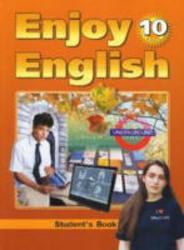 ГДЗ, Английский язык, 10 класс, Enjoy Englis, Биболетова М.З.,  2011