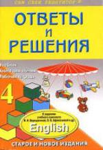ГДЗ по английскому языку, 4 класс, к учебнику Английский язык, 4 класс, Верещагина И.Н., Афанасьева О.В., 2007