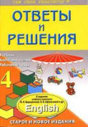 ГДЗ по английскому языку, 4 класс, К учебнику по английскому языку за 4 класс, Верещагина И.Н., Афанасьева О.В. 2007