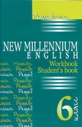 Решебник, Английский язык, New Millennium English, 6 класс, 2012