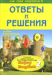 ГДЗ по английскому языку, 3-4 классы, Дзюина Е.В., 2006, к учебнику английского языка за 3-4 класс, Биболетова М.З.