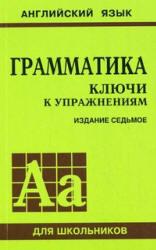 Английский язык, Грамматика, Ключи к упражнениям, Голицынский Ю.Б., Голицынская Н.А., 2011