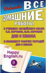 Все домашние работы по английскому языку, 8 класс, Новикова К.Ю., к учебнику по английскому языку за 8 класс, Кауфман К.И., Кауфман М.Ю., 2010