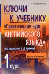 Ключи к учебнику Практический курс английского языка 1 курс, Федуленкова Т.Н., 2007
