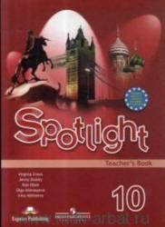 Английский язык, 10 класс, Spotlight, Английский в фокусе, Teachers Book, с ответами к учебнику, 2009