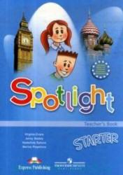 Английский язык, 1 класс, Spotlight Starter, Английский в фокусе, Книга для учителя, 2007