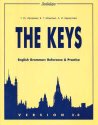 The Keys, English Grammar, Reference and Practice, Version 2, Дроздова Т.Ю., Маилова В.Г., Берестова А.И., 2012