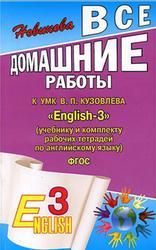 Все домашние работы по английскому языку, 3 класс, Новикова К.Ю., 2012, к учебнику по английскому языку за 3 класс, Кузовлев В.П., Лапа Н.