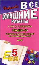 Все домашние работы по английскому языку, 5 класс, Новикова К.Ю., 2012, к учебнику по английскому языку за 5 класс, Кузовлев В.П., Лапа Н.