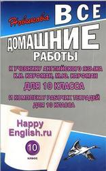 Все домашние работы по английскому языку, 10 класс, Новикова К.Ю., 2012, к учебнику по английскому языку за 10 класс, Кауфман К.И., Кауфман М.Ю.