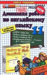 Решебник по английскому языку за 11 класс, Курдыбан, 2014, к учебнику по английскому языку за 11 класс, Биболетова, Бабушис, 2013