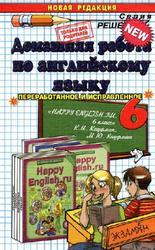 Домашняя работа по английскому языку, 6 класс, Рябинина А.А., 2014, к учебнику по английскому языку за 6 класс, Кауфман К.И., 2012