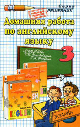 ГДЗ по английскому языку для 3 класса 2010 к «Английский язык. 3 класс: учебник для общеобразовательных учреждений и школ с углубленным изучен