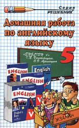 ГДЗ по английскому языку для 5 класса к «Английский язык: учебник для V класса школ с углубленным изучением английского языка, лицеев, гимна